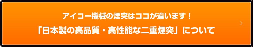 「日本製の高品質・高性能な二重煙突」について