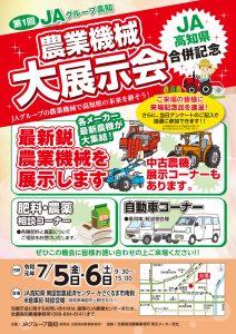 農業機械 !大展示会!