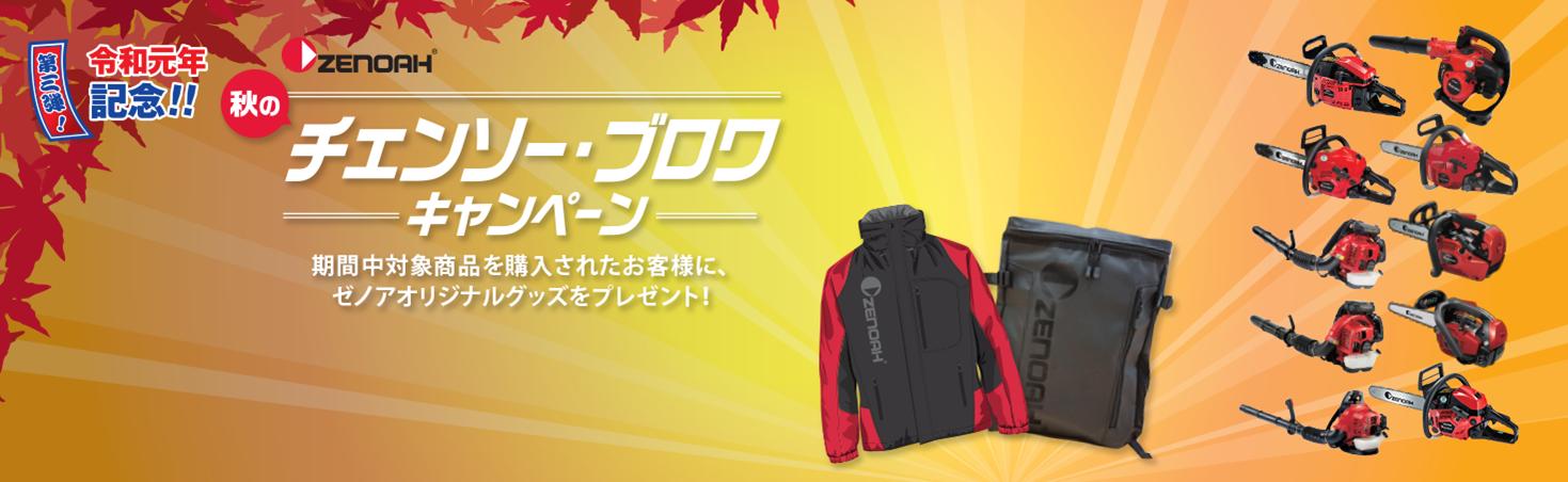 秋のお得なキャンペーン!!★
