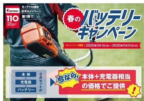 春のバッテリーキャンペーン♪